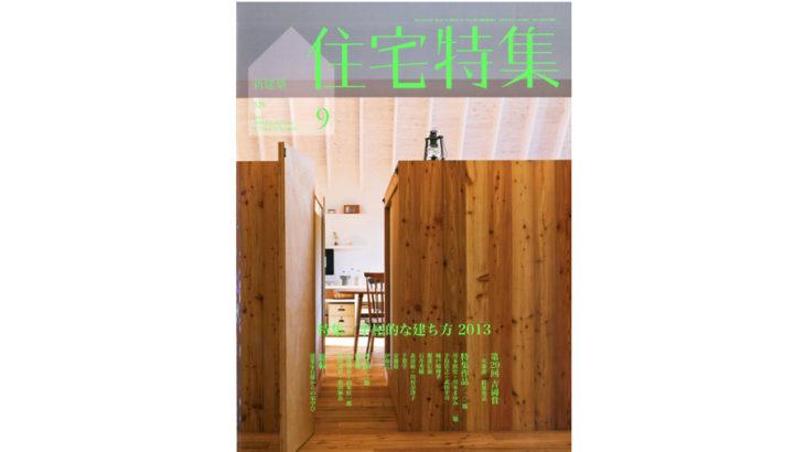 「アイデアのインキュベーターとしての自邸」日大の佐藤光彦研の皆さま