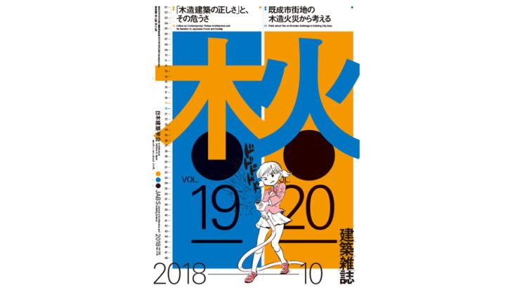 「黒川哲郎「スケルトンログ」の可能性を振り返る」