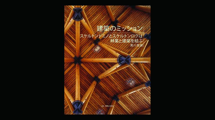 「循環する林業」と「安全・可変で健康な現代日本の木の家と建築」のリンケージをめざして