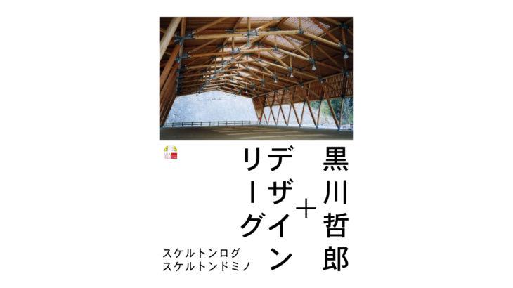日本の木で日本の木の家居(いえ)をつくるスケルトンドミノと地域の材と地域の技で地域の天蓋(やね)を架けるスケルトンログ