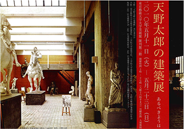 『天野先生を想う』ライトの老荘的哲理