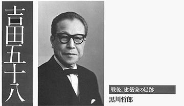 日本の建築のアイデンティティを如何に持つべきかを、吉田五十八の作品と手法にみる
