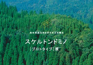 「なされなかった木の建築の近代化」と「野生の思考」